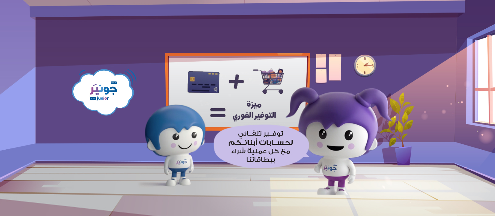 20 June 21 - AJ-Instant-saving--Website-banner-Amend4-AR
