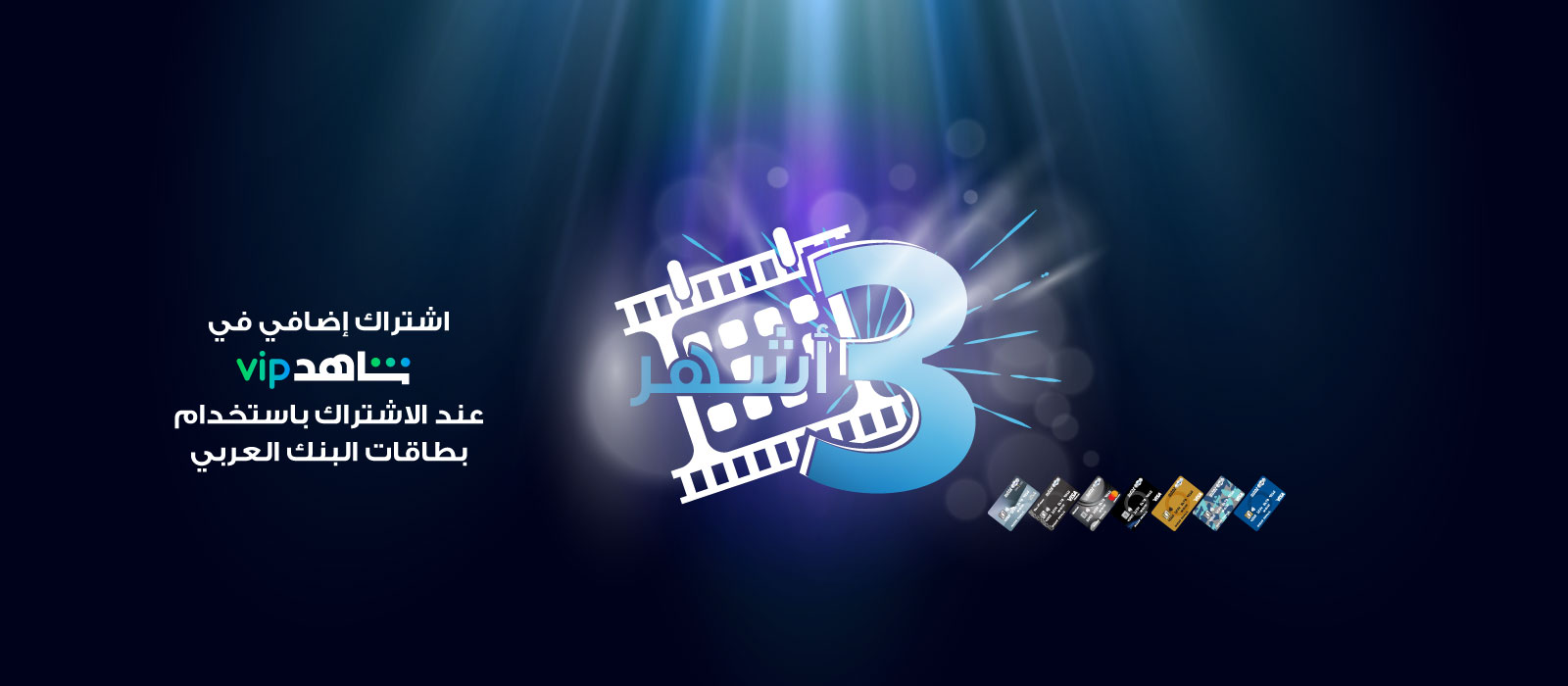 AB-MBC-Shahid-Website-banner-Palestine-AR