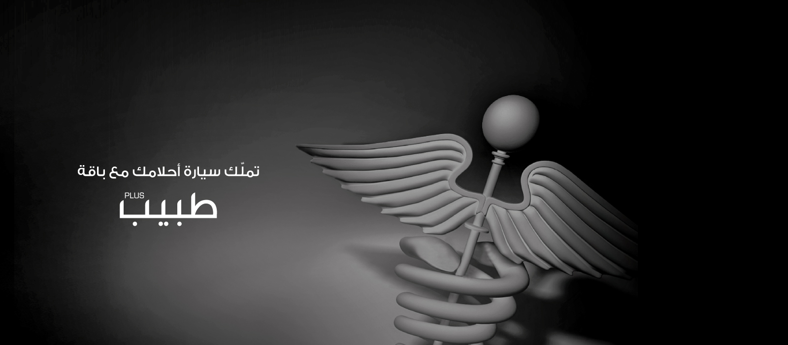 Tabeeb-Plus-Banners-web-ar