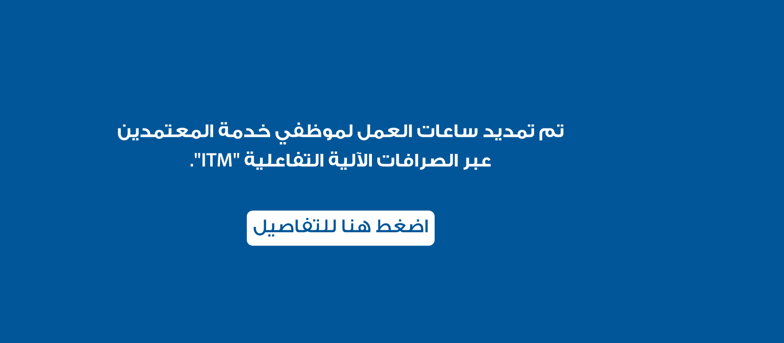 Website-Banner-1600x700-Jordan-amend1-ar